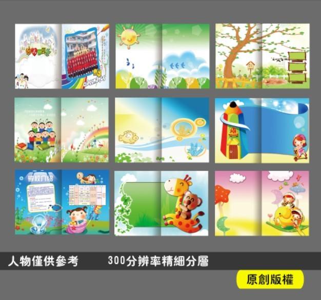 儿童成长手册画册模板下载