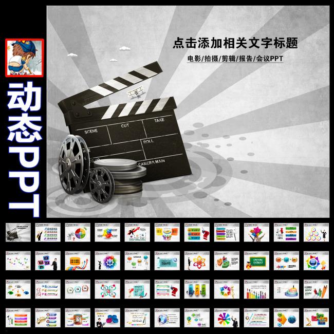 电影拍摄胶片动态ppt幻灯片模板下载(图片编号:)