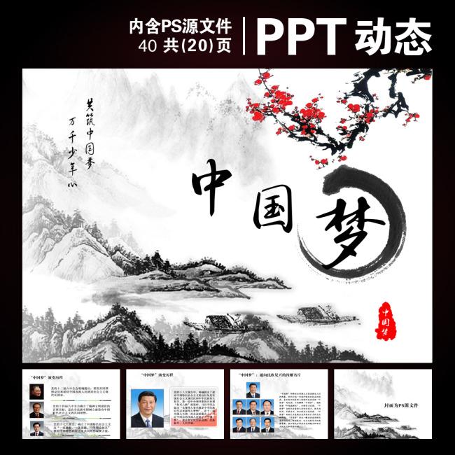 【政治学习中国梦心得体会】