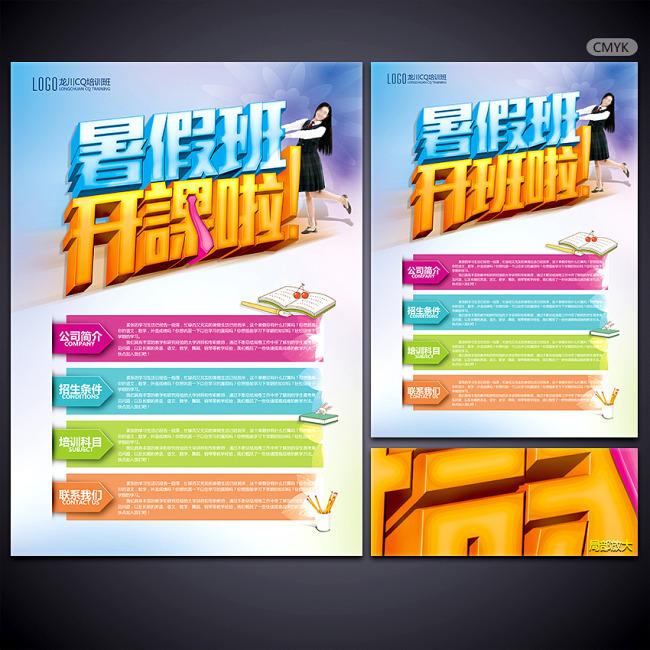 暑假班招生宣传彩页模版设计图片下载图片下载 辅导班招生宣传单张