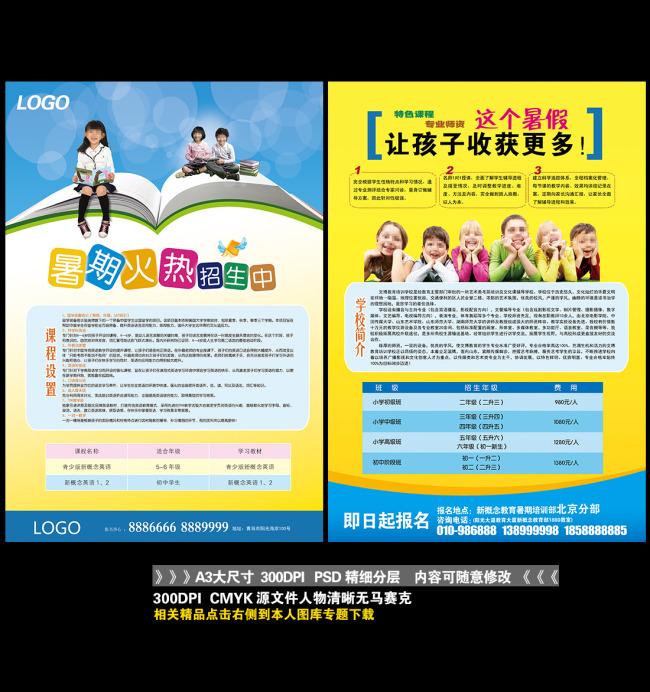 学校教育机构培训班招生dm宣传单海报设计