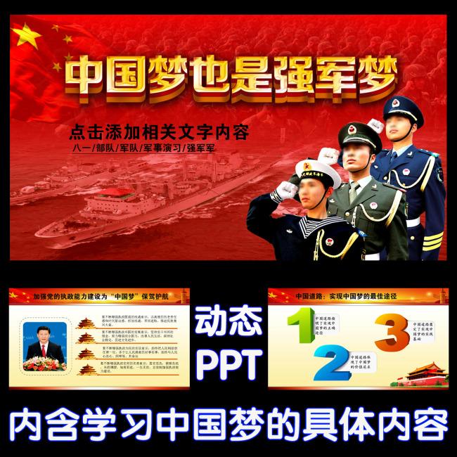 学习中国梦工作总结