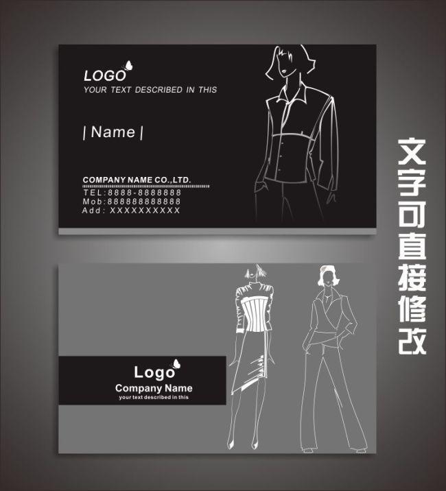 名片设计模板下载(图片编号:11091098)_服装纺织名片
