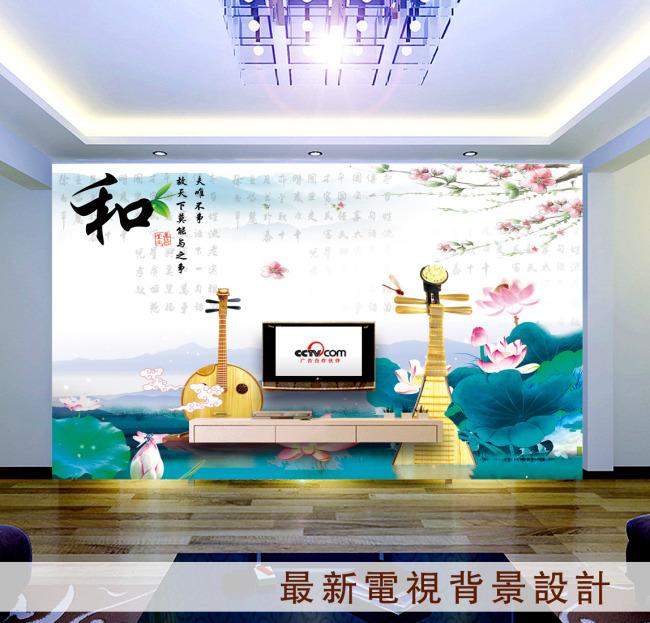 中国风荷花乐器背景墙设计