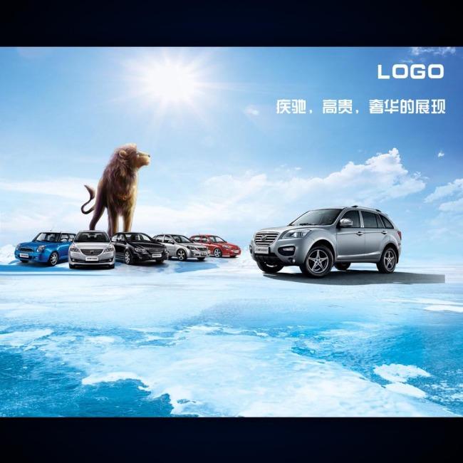 汽车宣传海报设计 轿车促销广告设计 冬季冰山海报背景模板设计 创意
