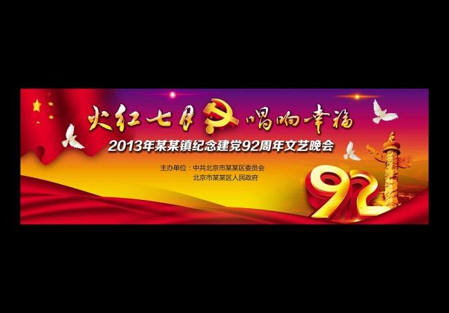 七一建党节文艺晚会舞台背景模板下载(图片编号:)