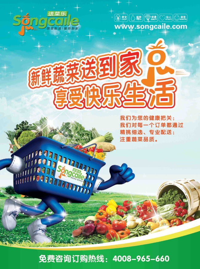 新鲜蔬菜配送海报设计