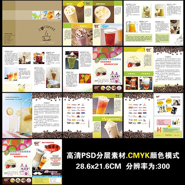 咖啡奶茶菜单模板下载(图片编号:11092750)