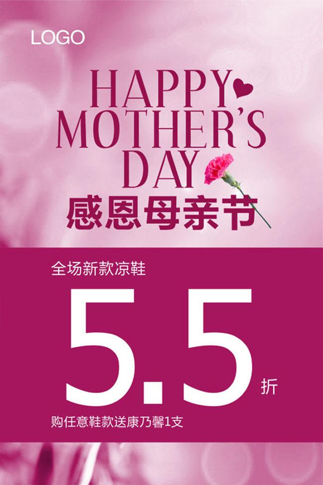感恩母亲节模板下载图片编号:11092791 其他