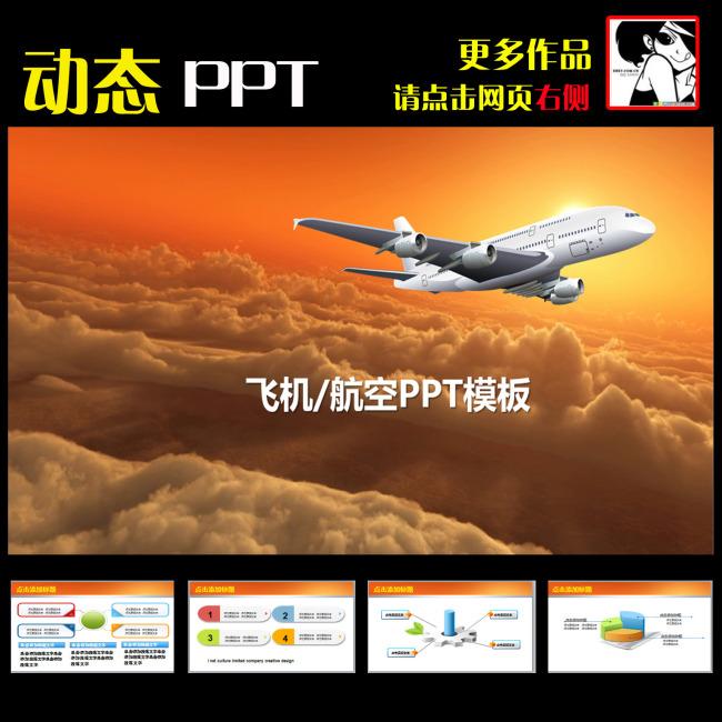 动态航空飞机ppt模板