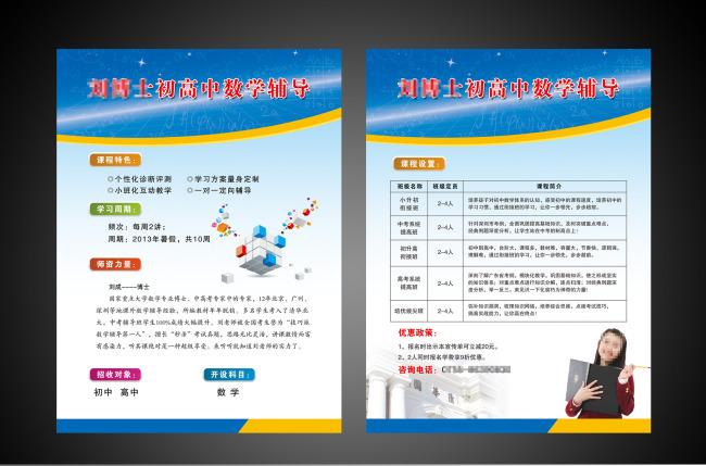平面设计 宣传单 彩页|dm单页 > 辅导班单页  下一张> [版权
