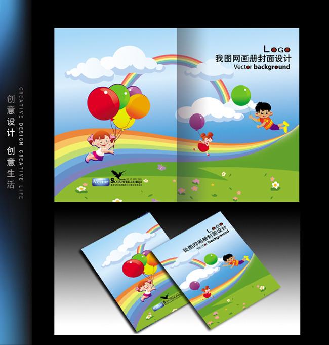 卡通儿童幼儿园学校教育画册封面模板下载