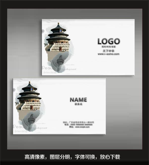 中国古文化名片 名片 名片模板