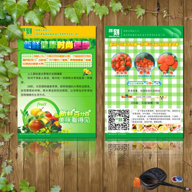 水果店水果彩页绿色模板下载(图片编号:11095820)