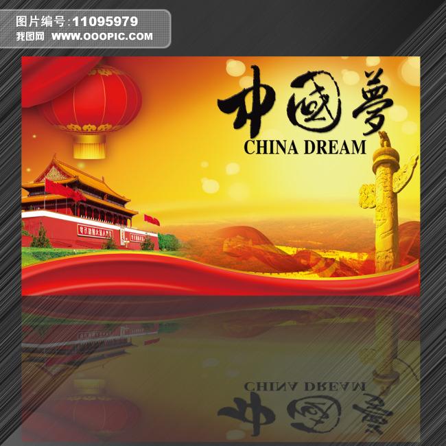 红色中国梦下载