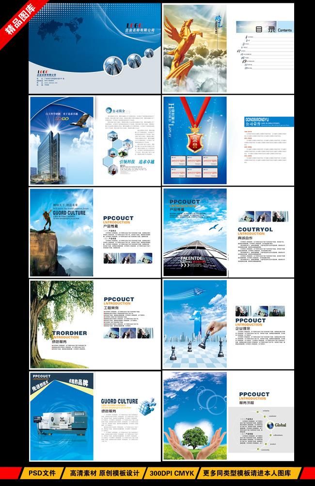 平面设计 画册设计 企业画册(整套) > 简约大气科技公司模板  下一张&