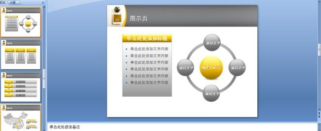 商务述职报告ppt模板模板下载(图片编号:11096449)
