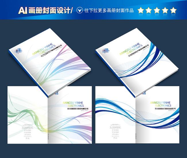 蓝色科技画册封面产品宣传册封面模板下载