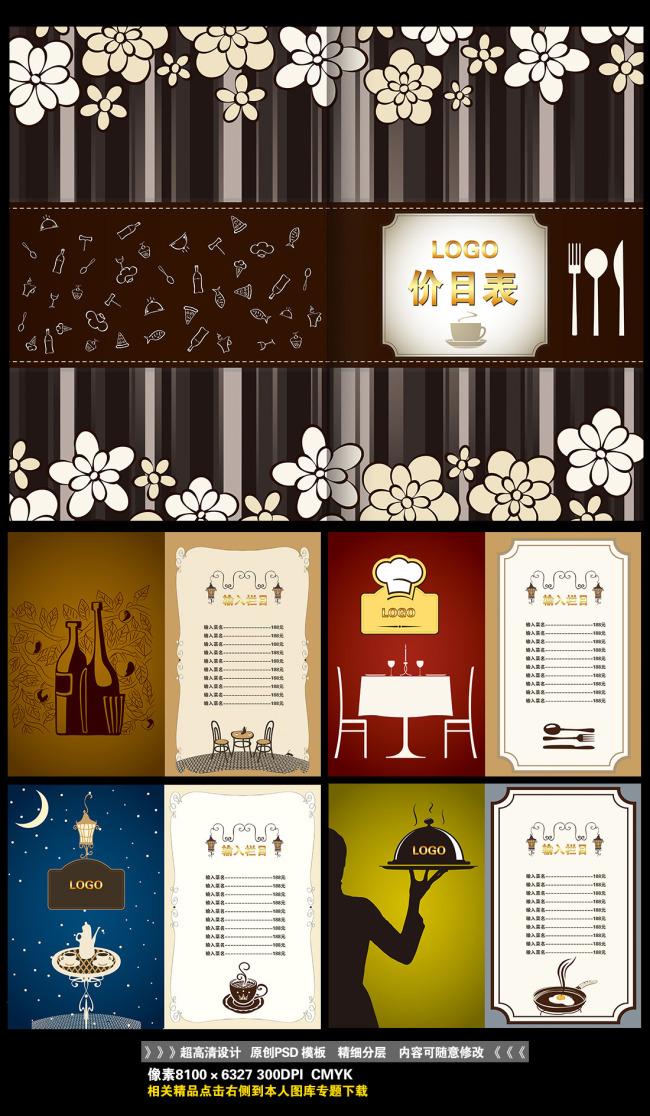 全套西餐厅咖啡店酒店菜单菜谱画册创意设计