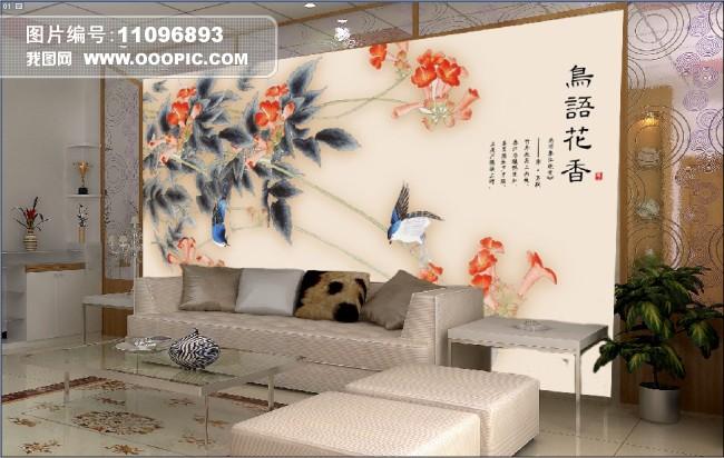 客厅电视墙 大厅壁画 壁画 墙纸 酒店壁画 室内装饰图片 国画 花卉