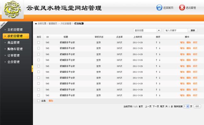 后台管理界面模板下载(图片编号:11098550)