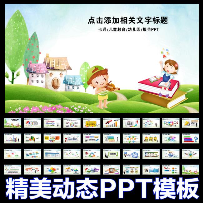 儿童教育卡通幼儿园教学课件学习动态ppt模板下载(:)