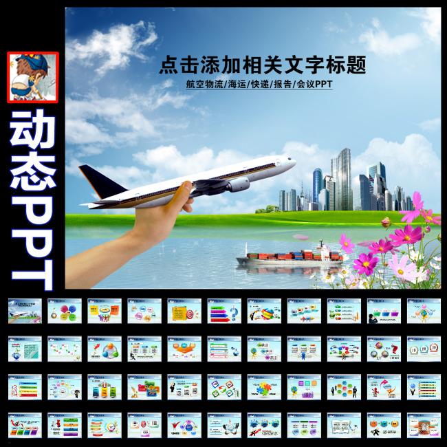 航空公司物流快递运输飞机轮船动态ppt模板下载
