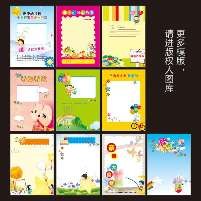 幼儿园成长手册