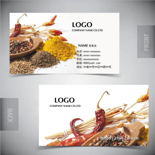 名片背景素材psd模板下载图片下载五谷杂粮农业名片  粮油超市名片