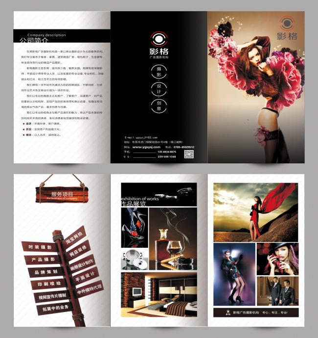 高端摄影公司折页设计图片
