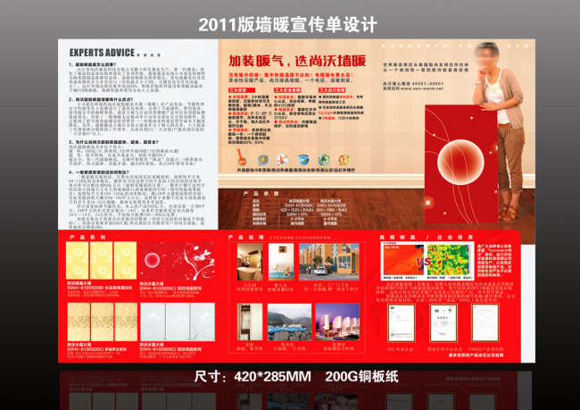 碳晶采暖行业宣传单设计