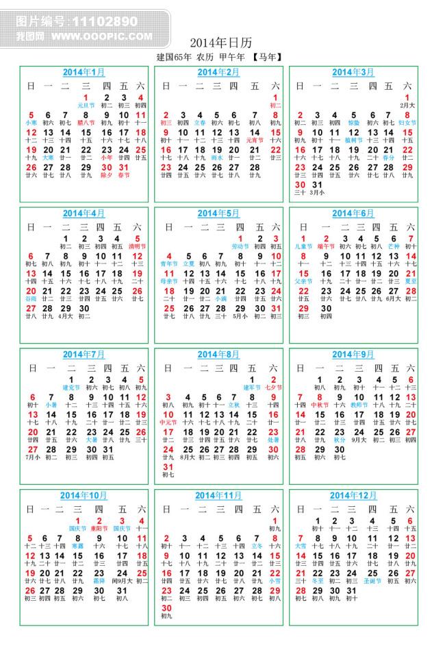 2014日历2015年日历表模板下载(图片编号:11102890)