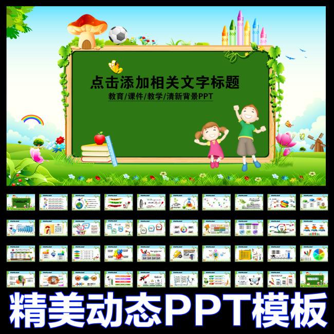 儿童教育动态幼儿园教学课件v动态卡通ppt大河马吃泡泡糖教学设计图片