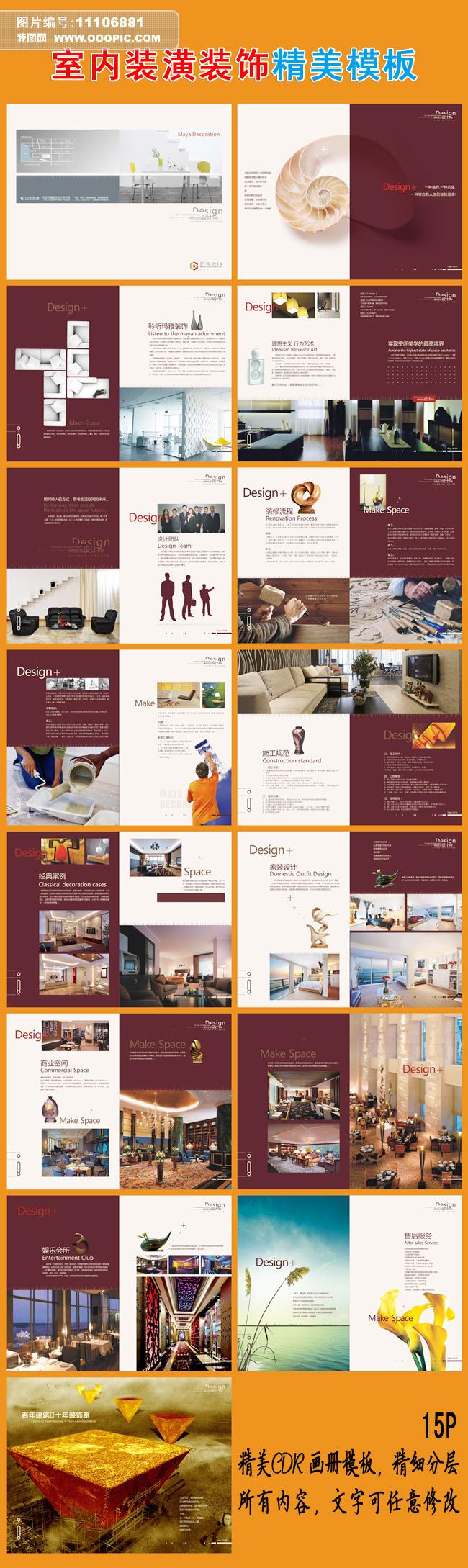 模板下载 室内装潢装饰公司画册模板 装饰公司 装饰公司画册 业绩展示