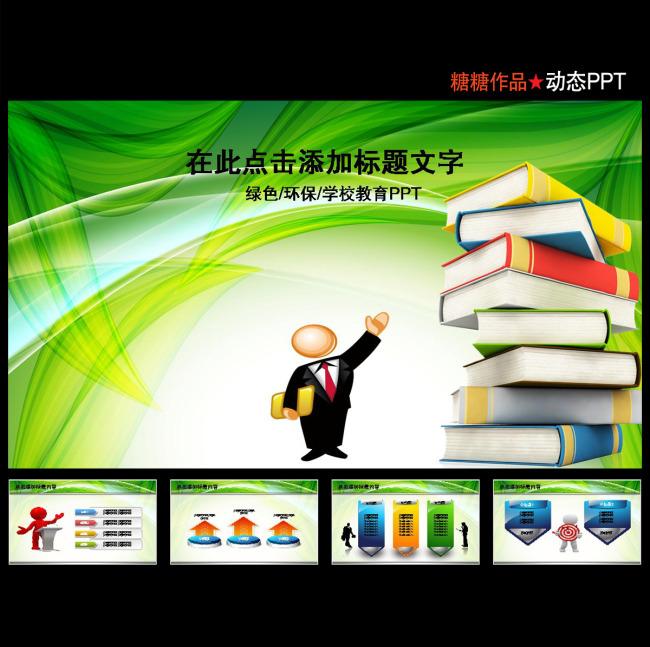 ppt模板 教育|培训|科研ppt > 绿色环保清新自然学校教育动画幻灯片