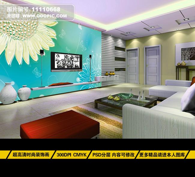 超高清简洁淡雅太阳花客厅电视背景墙