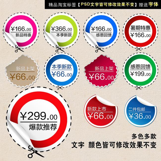 精品淘宝促销标签标价签网店素材psd模板下载(图片:)