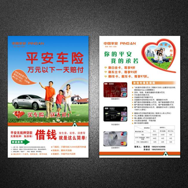 平安产品宣传彩页