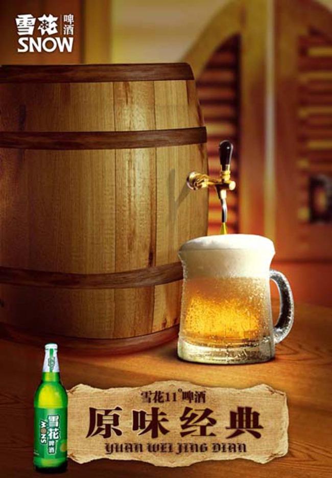 原味经典模板下载 原味经典图片下载 酒桶 扎啤 酒杯 雪花 桌子 牛仔