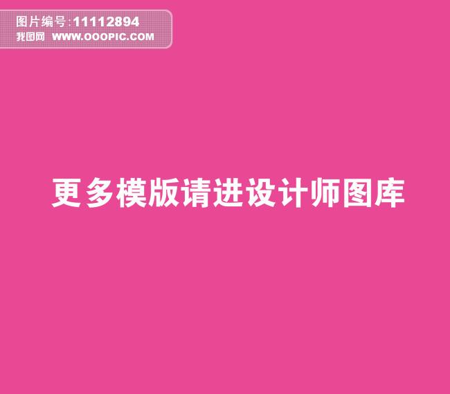 淘宝宝贝描述模版模板下载 11112894 淘宝装修素材 淘宝素材 模板 年