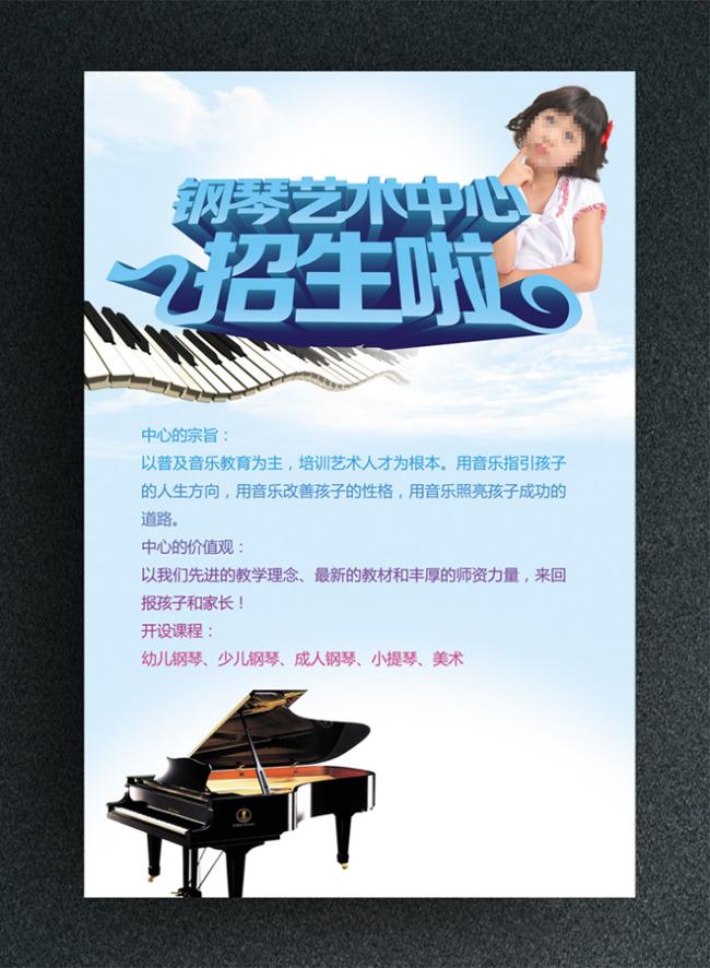 钢琴培训招生宣传单 招生海报招生简章招生宣传单钢琴