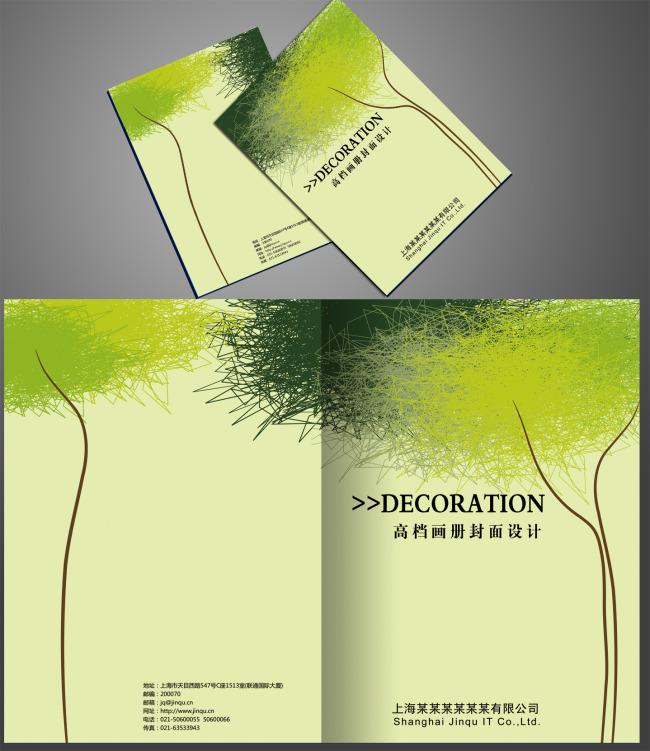 抽象大树画册封面