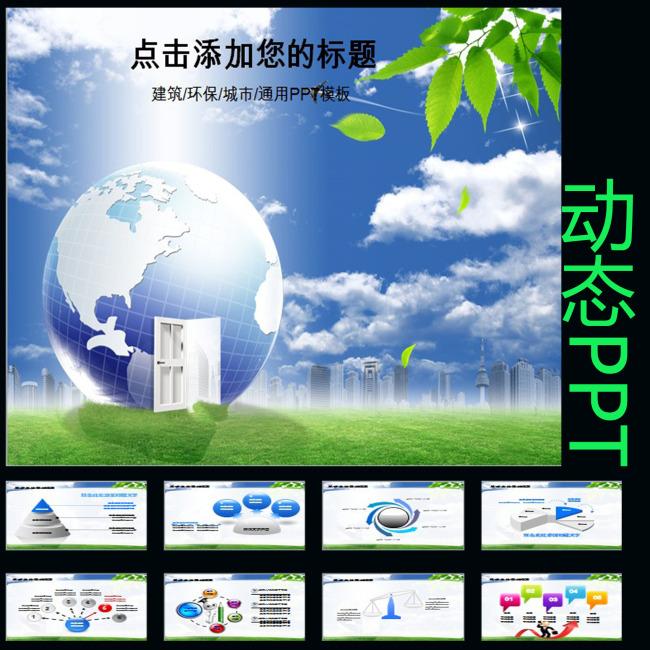 蓝色地球城市规划通用PPT模板下载 11119006 综合PPT