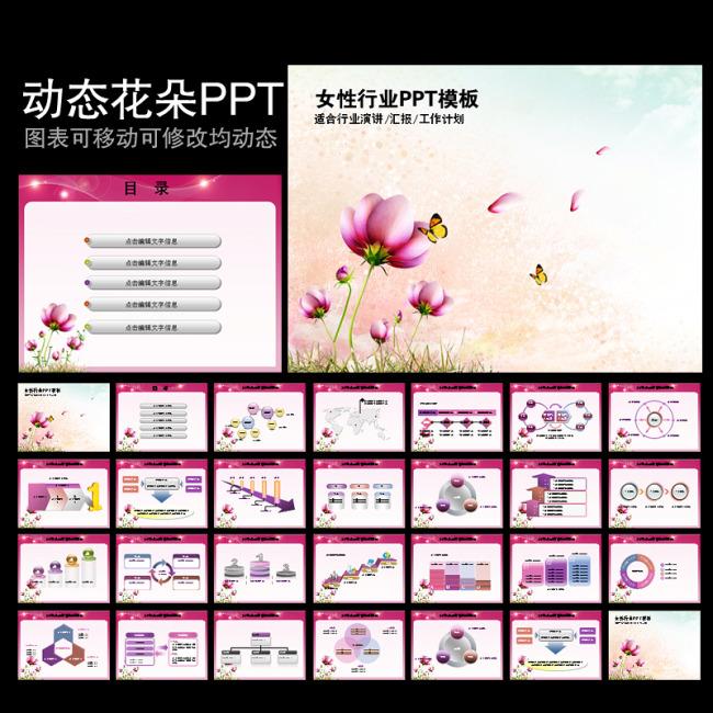 动态花朵女性行业ppt模板下载(图片编号:11119491)