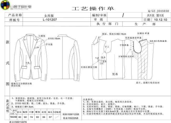 服装设计款式图工艺操作单