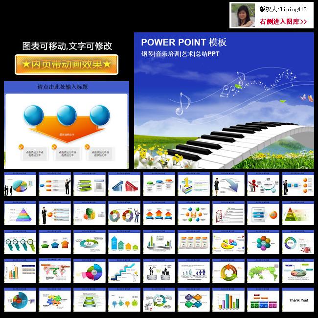 钢琴PPT模板下载 11120461 教育 培训 科研PPT模板 总结计划