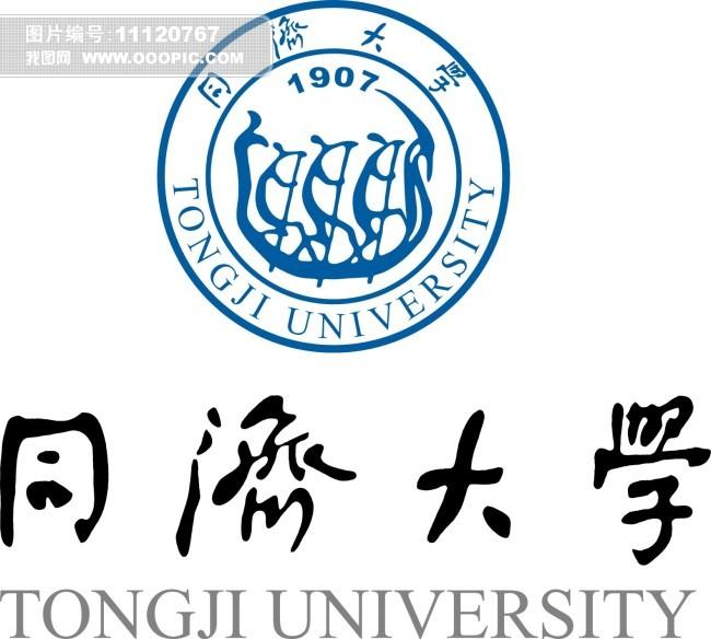 同济大学模板下载(图片编号:11120767)