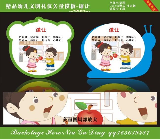幼儿园文明礼仪 文明礼仪 礼仪教育 礼仪插图 文明插图 插画 宣传