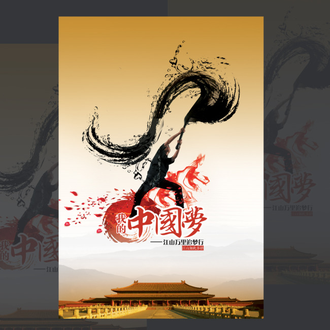 手绘宣传海报设计图片分享_我的梦中国梦分享