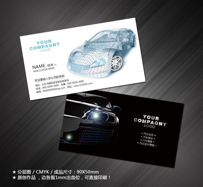 汽车销售保养名片设计模板